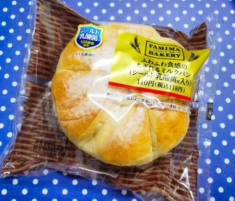ふわふわ食感のちぎれるミルクパン【ファミリーマート】
