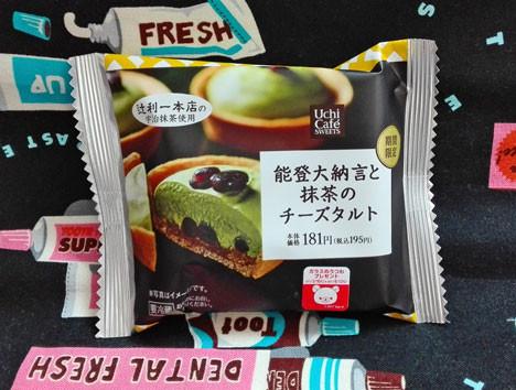 【ローソン】Uchi Cafe' SWEETS 能登大納言と抹茶のチーズタルト