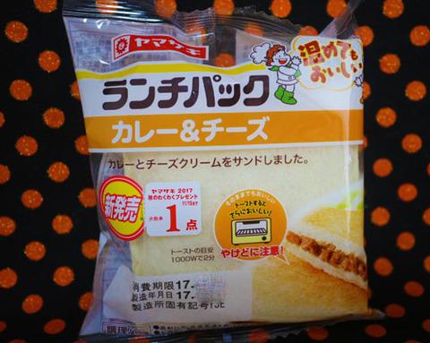 ランチパック カレー&チーズ【山崎製パン】