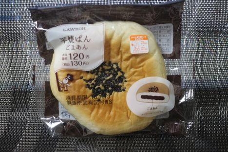 平焼きパン ごまあん