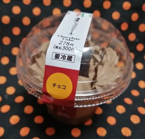 濃厚ショコラケーキ【セブンイレブン】