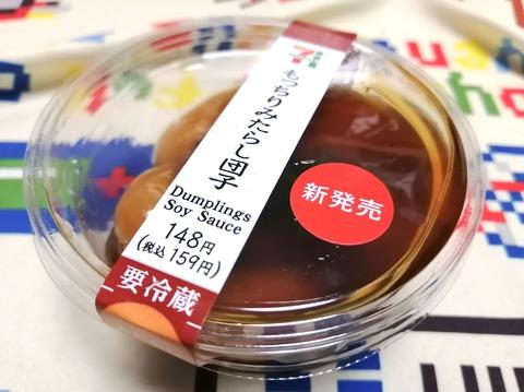 もっちりみたらし団子【セブンイレブン】