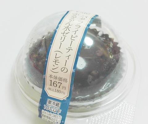バタフライピーティーのぷるるん水ゼリー(レモン)