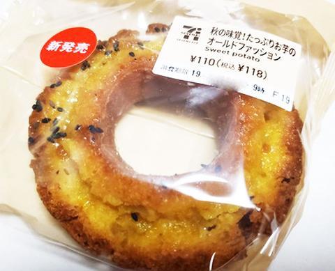 たっぷりお芋のオールドファッション【セブンイレブン】