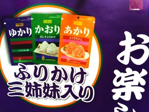 三島のお楽しみ袋2019