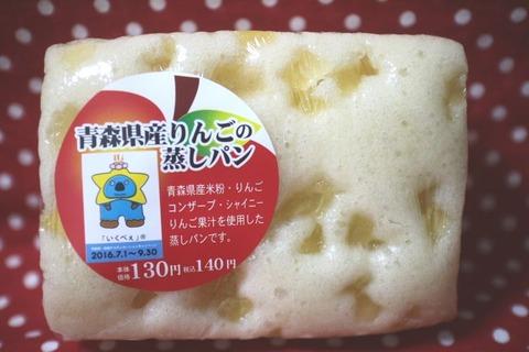 青森県産りんごの蒸しパン