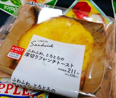 ふわふわ、とろとろの厚切りフレンチトースト【ローソン】