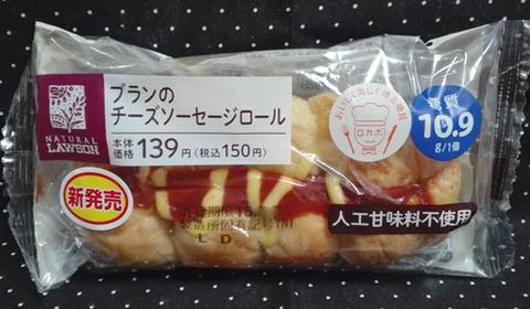 ブランのチーズソーセージロール【ローソン】