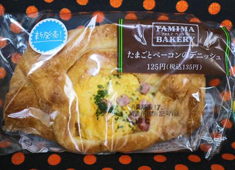 たまごとベーコンのデニッシュ【ファミリーマート】
