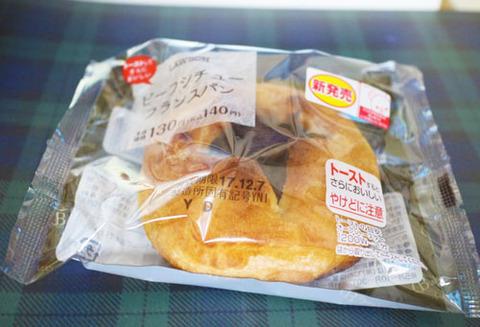 ビーフシチューフランスパン【ローソン】