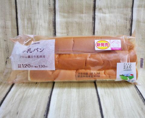牛乳パン フロム蔵王牛乳使用【ローソン】