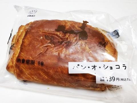 パン・オ・ショコラ【ローソン】