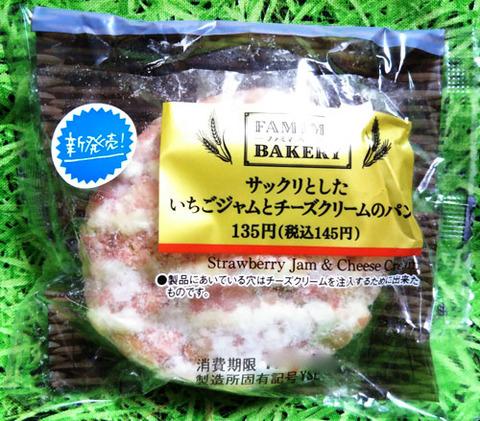 サックリとしたいちごジャムとチーズクリームのパン