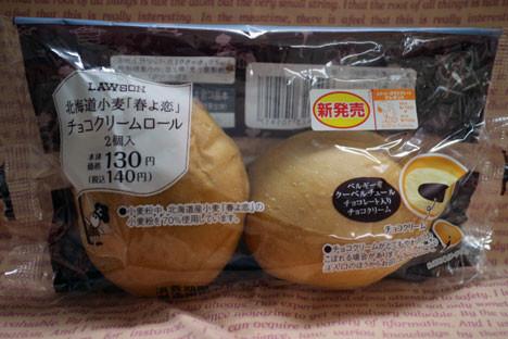 北海道小麦「春よ恋」 チョコクリームロール