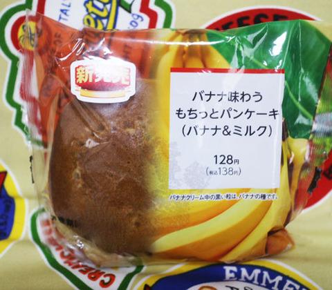 バナナ味わうもちっとパンケーキ(バナナ&ミルク)