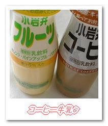 コーヒー牛乳&フルーツ牛乳