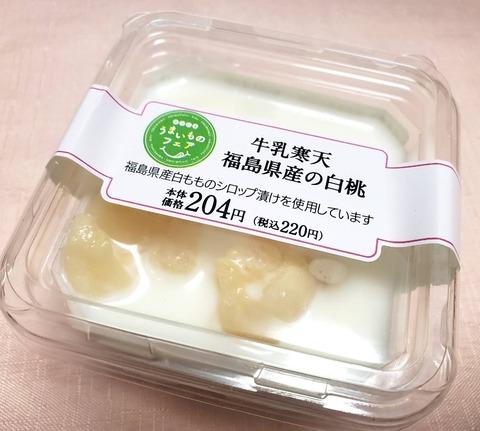 牛乳寒天 福島県産の白桃【ローソン】