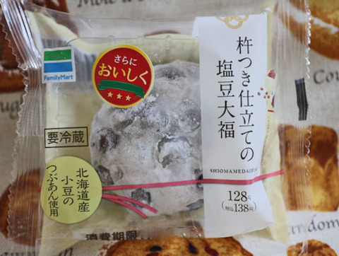 杵つき仕立て塩豆大福【ファミリーマート】