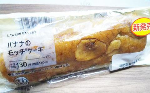 バナナのモッチケーキ【ローソン】