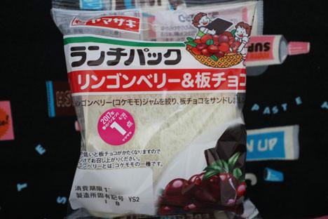 ランチパック リンゴンベリー&板チョコ