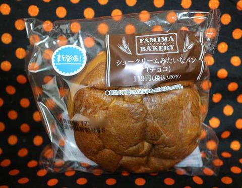 シュークリームみたいなパン(チョコ)【ファミリーマート】