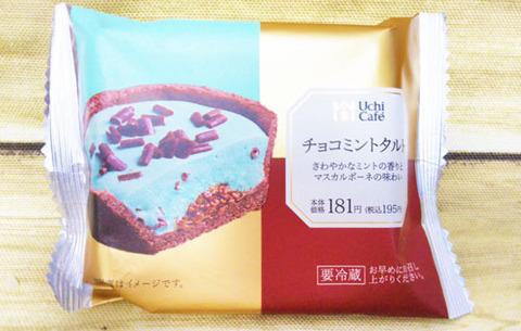 チョコミントタルト【ローソン】