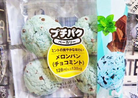 プチパク メロンパン(チョコミント)【ファミリーマート】
