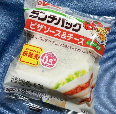 ランチパック ピザソース&チーズ【山崎製パン】