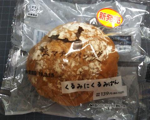 くるみにくるみパン【ローソン】