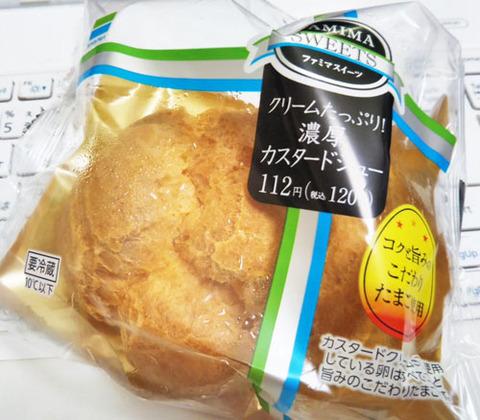 クリームたっぷり!濃厚カスタードシュー【ファミリーマート】