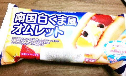 南国白くま風オムレット【山崎製パン】