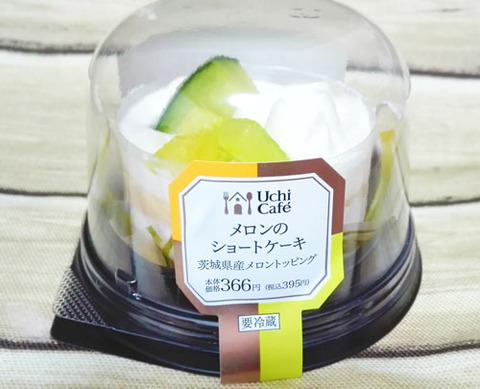 メロンのショートケーキ(茨城県産メロントッピング)【ローソン】