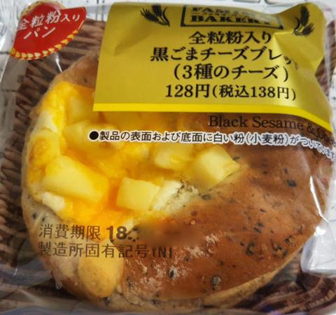 全粒粉入り黒ごまチーズブレッド(3種のチーズ)