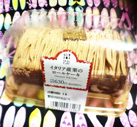 イタリア産栗のロールケーキ【ローソン】