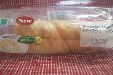 宮崎県産日向夏&ホイップクリームサンド