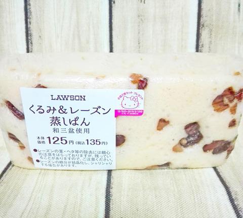 くるみ&レーズン蒸しぱん 和三盆使用