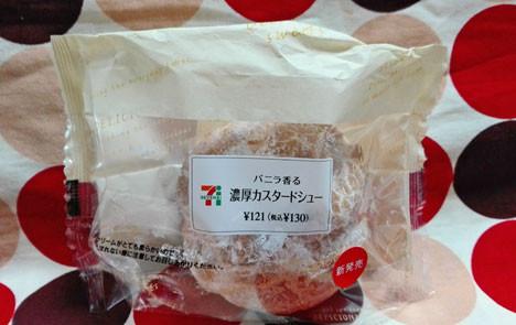 【セブンイレブン】バニラ香る濃厚カスタードシュー