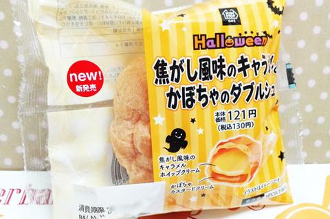 焦がし風味のキャラメルとかぼちゃのダブルシュー【ミニストップ】