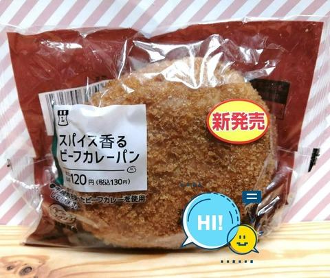 スパイス香るビーフカレーパン【ローソン】
