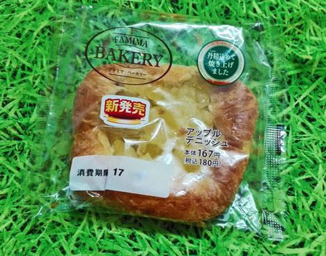 【ファミマベーカリー】アップルデニッシュ