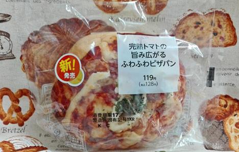 【ファミリーマート】ふわふわピザパン