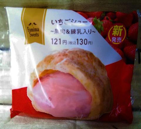 いちごシュー~果肉&練乳入り~ファミリーマート