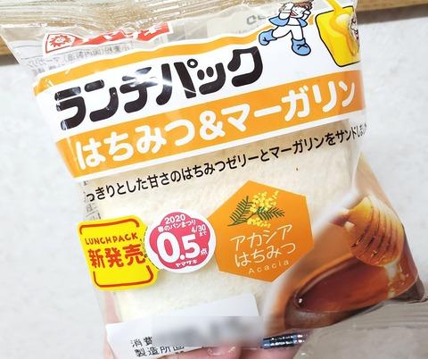 ランチパック はちみつ&マーガリン【山崎製パン】
