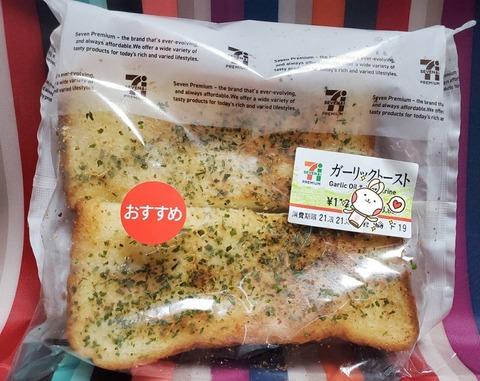 ガーリックトースト【セブンイレブン】