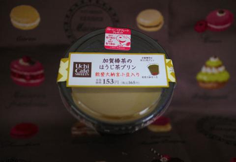 加賀棒茶のほうじ茶プリン【ローソン】