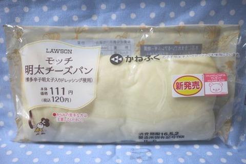 モッチ明太チーズパン
