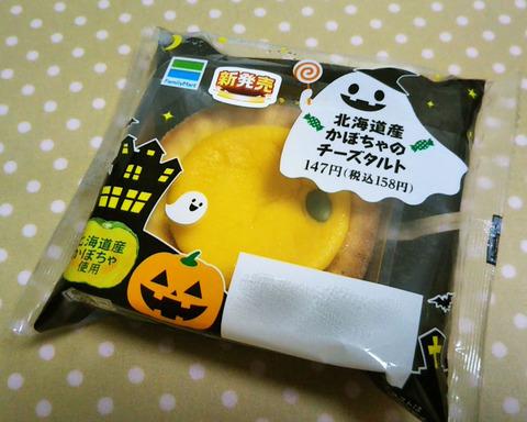 北海道産かぼちゃのチーズタルト【ファミリーマート】