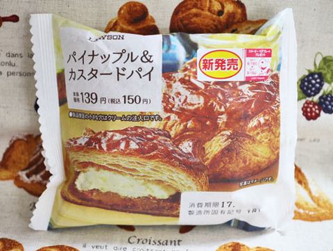 パイナップル&カスタードパイ【ローソン】