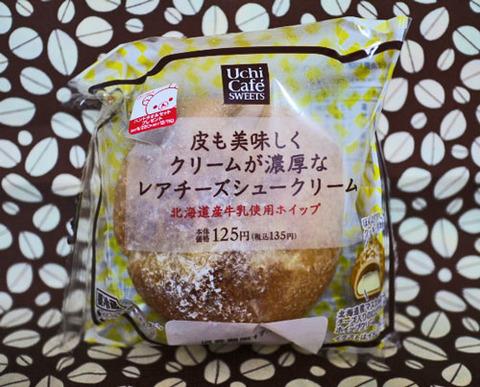 皮も美味しくクリームが濃厚なレアチーズシュークリーム