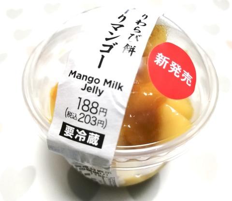 もっちりわらび餅 とろーりマンゴー【セブンイレブン】